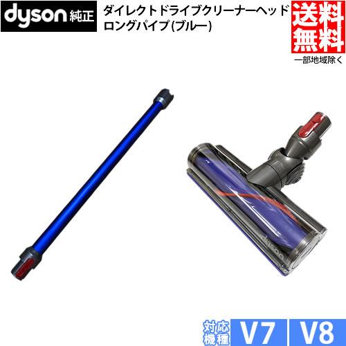 【並行輸入品】V7 V8 2点セット ダイソン 純正 ロングパイプ ブルー ダイレクトドライブクリーナヘッド