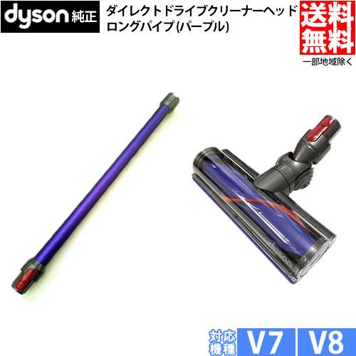 【並行輸入品】V7 V8 2点セット ダイソン 純正 ロングパイプ パープル ダイレクトドライブクリーナヘッド