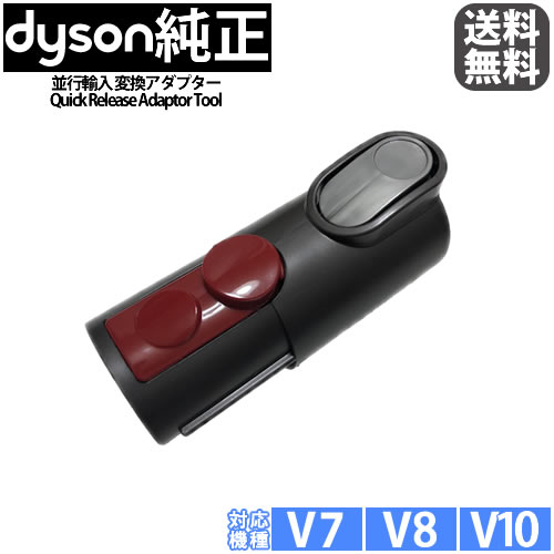 ダイソン純正 変換アダプター 並行輸入品 ダイソン Dyson 用 待望 V10 V8 信用 V7