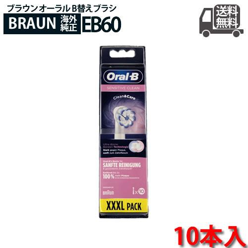 ブラウン オーラルB 替えブラシ やわらか極細毛ブラシ/SENSI UltraThin 10本入 EB60-8+2 輸入品