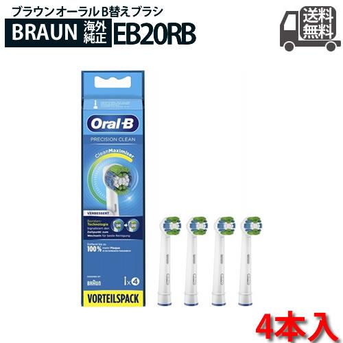 激安 激安特価 送料無料 海外限定 純正品 ブラウン オーラルB ブラシ 高品質 EB20RB-4 替えブラシ CLEAN 4本入 ベーシック 輸入品 RB-4 PRECISION EB20