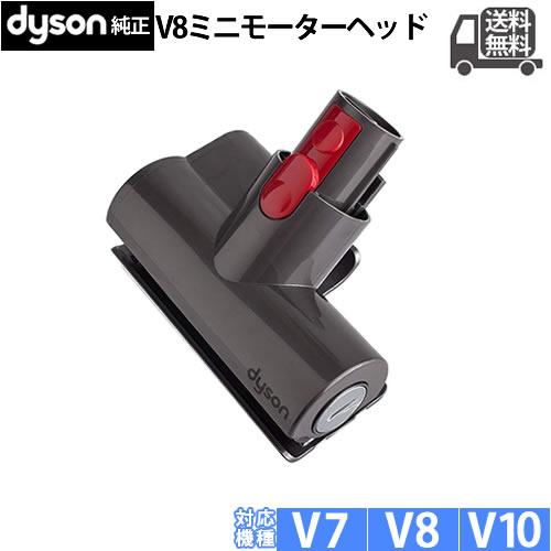 純正 V8 V10 用ミニモーターヘッド  Dyson (ダイソン) 純正 ミニモーターヘッド 適合 V7 V8 V10 シリーズ [並行輸入品]
