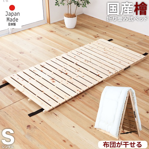 すのこベッド 折りたたみ シングル 二つ折り 国産 すのこ ベッド ベット シングルベッド 丈夫 頑丈 フレーム ベッドフレーム 木製 木 湿気 梅雨 カビ すのこベット スノコマット すのこマット 折り畳み コンパクト スノコ 折畳み おりたたみ
