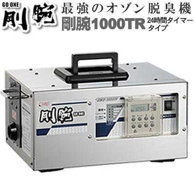【剛腕1000TR】最強オゾン脱臭機 24時間タイマータイプ GWD-1000TR