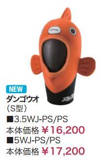 【オーダー】[ZERO] アニマルフード 3.5mm タンゴウオ