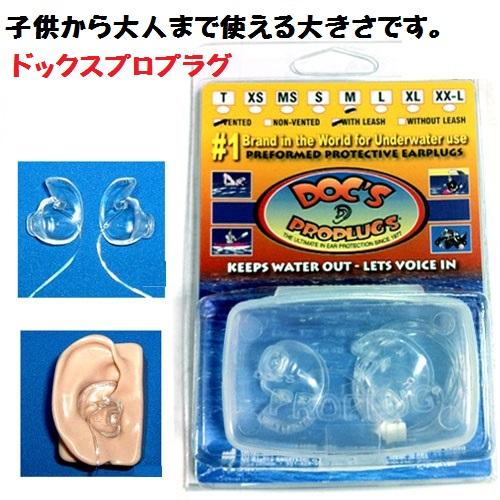 発売モデル ダイバー用耳栓ランキング人気商品 メール便対応 格安SALEスタート MURAKAMI ドックスプロプラグ耳せん耳抜きを簡単にスクイズの痛み軽減