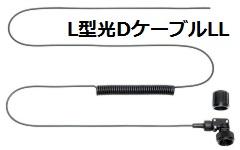 片端切りっぱなしタイプのL型光ケーブル 感謝価格 ファクトリーアウトレット メール便対応 LL L型光Dケーブル
