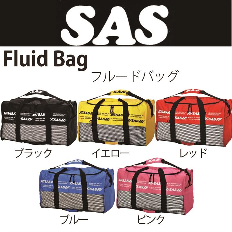 [SAS] メッシュバック メッシュギア フルードバッグ