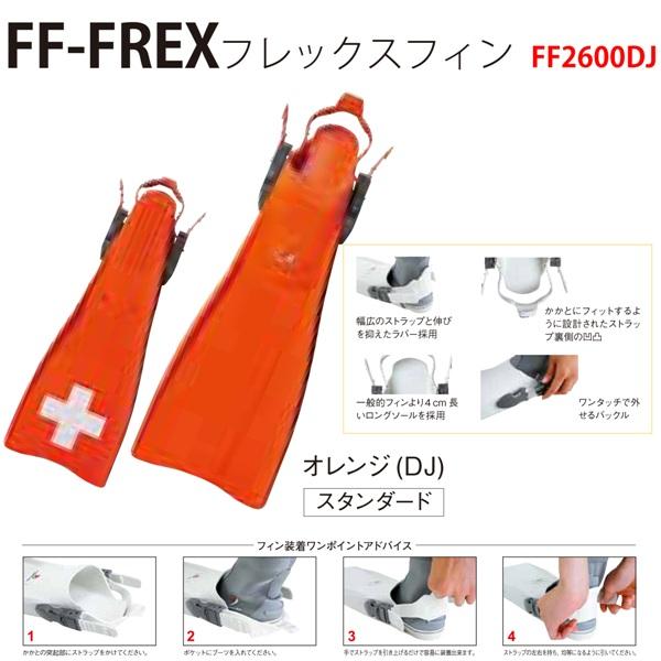 [Bism] ビーイズム ラバーフィン FF-FREX SAFE(フレックス) FF2600DJ