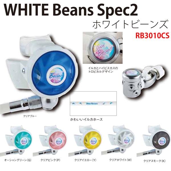 [Bism] ビーイズム Beans Specl2 レギュレーター RB3010CS(WHITE)・RB3011CS(BLACK)