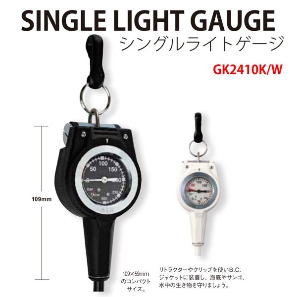 [Bism] ビーイズム SINGLE LIGHT GAUGE(シングルライトゲージ)