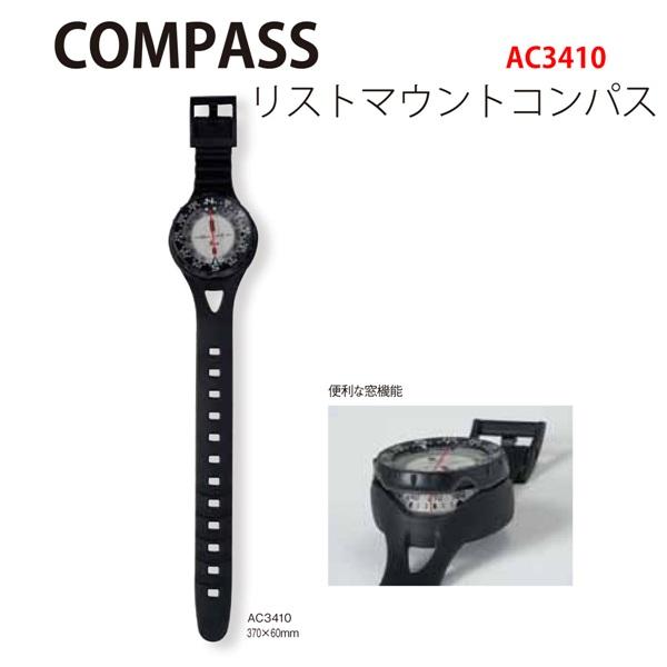 【メール便対応】[Bism] ビーイズム COMPASS(リストマウントコンパス)