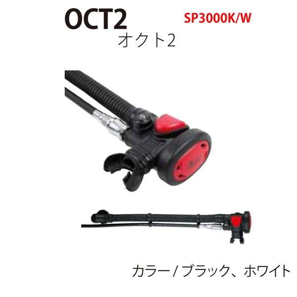 【メール便対応】[Bism] ビーイズム OCT2(オクト2)SP3000K/W