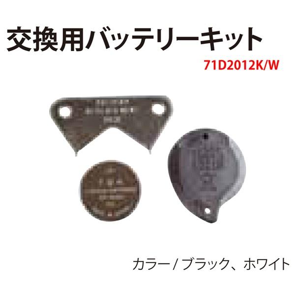 【メール便対応】[Bism] ビーイズム 交換用バッテリーキット 71D2012K/W