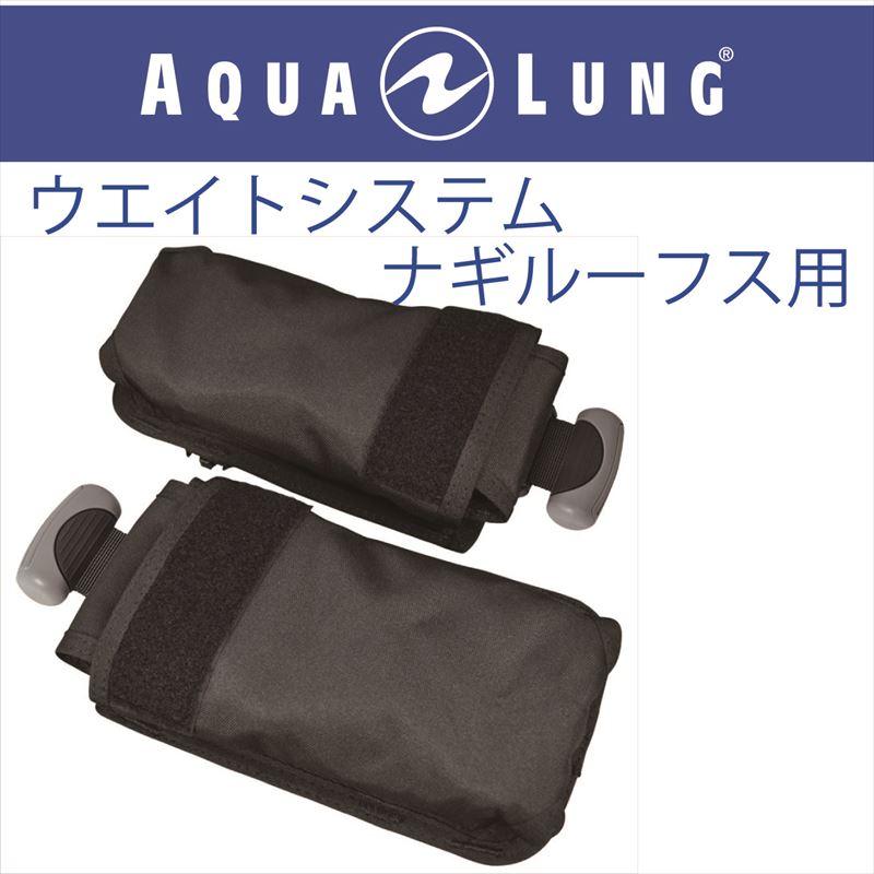 【メール便対応】日本アクアラング AQUA LUNG ウエイトシステム/ナギ・ナギルーフス用