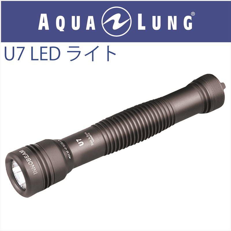 【メール便対応】日本アクアラング AQUA LUNG U7 LED ライト