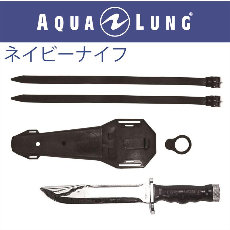 ブレードが大きく頼りになるダイビングナイフ。プロフェッショナルダイバーに多くの愛好者がいます。 【メール便対応】【日本アクアラング AQUA LUNG】ネイビーナイフ