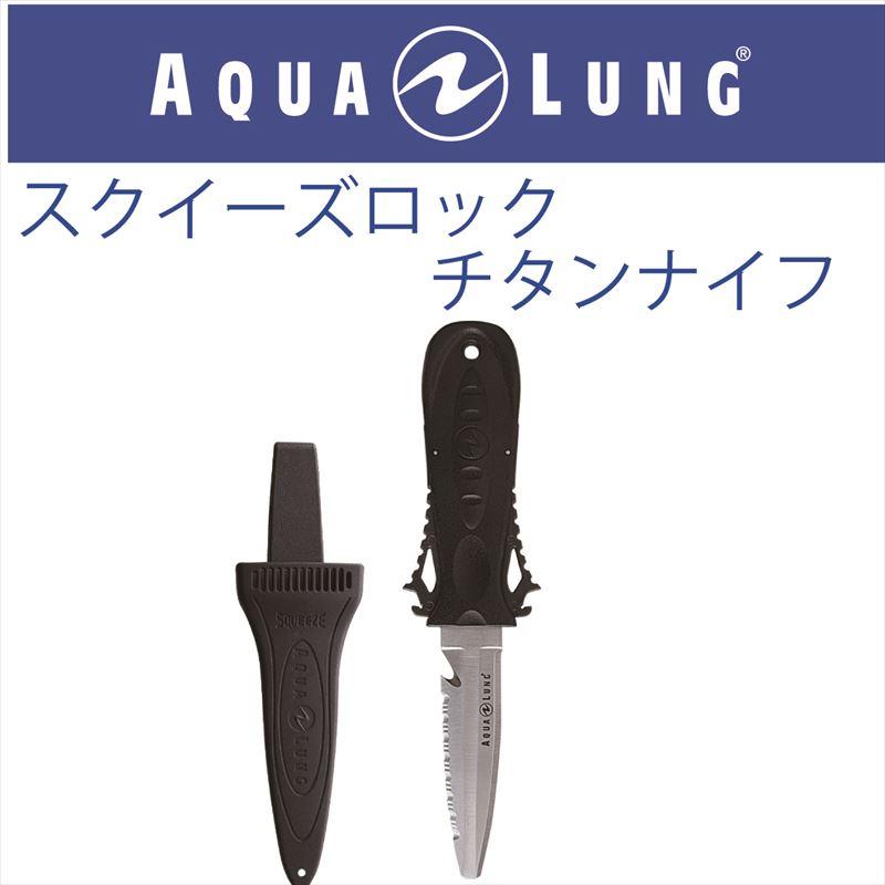 【メール便対応】【日本アクアラング AQUA LUNG】スクイーズロックチタンナイフ