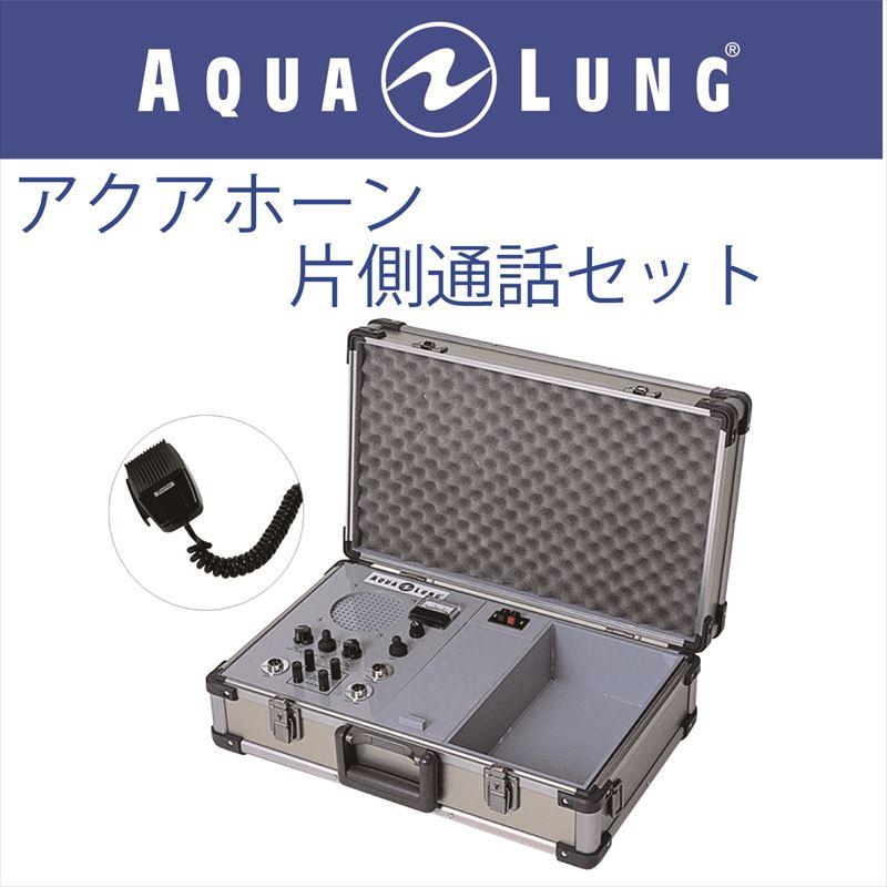 日本アクアラング AQUA LUNG アクアホーン片側通話セット