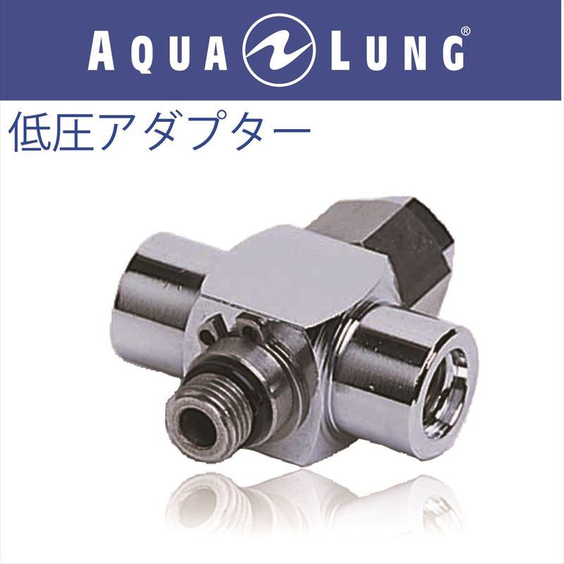 【メール便対応】【日本アクアラング AQUA LUNG】低圧アダプター(3方口)