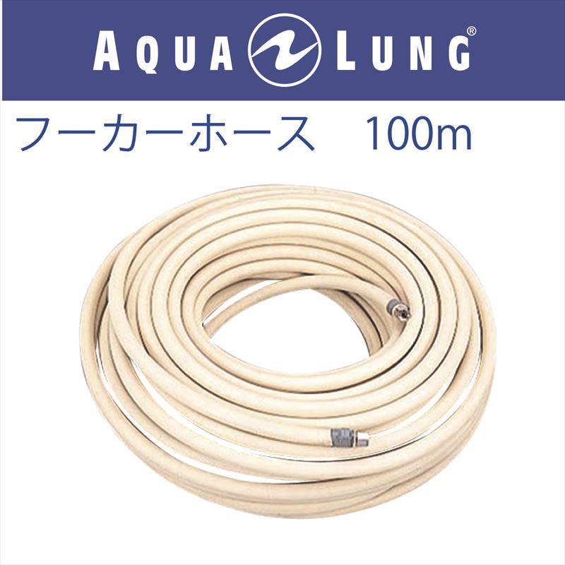 日本アクアラング AQUA LUNG フーカーホース 100m