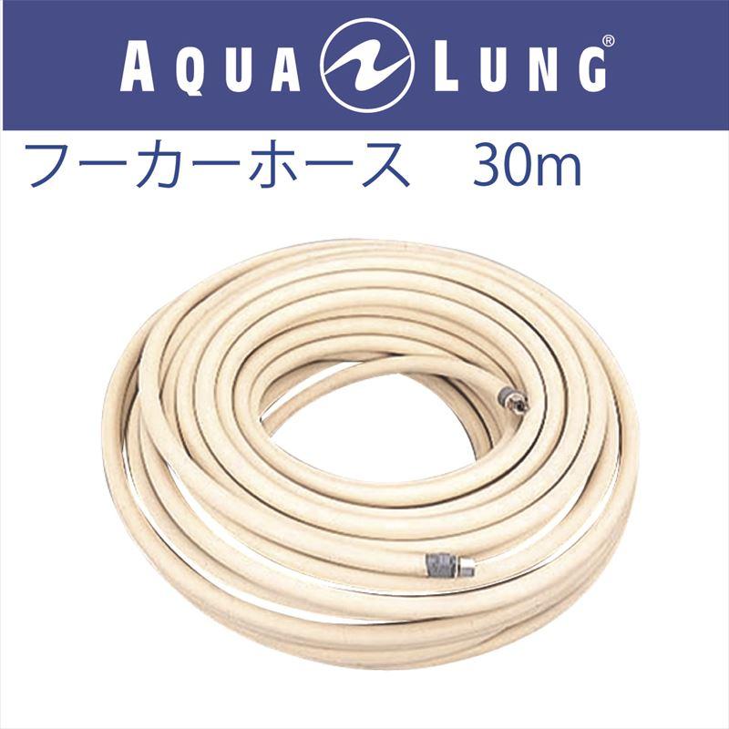 日本アクアラング AQUA LUNG フーカーホース 30m
