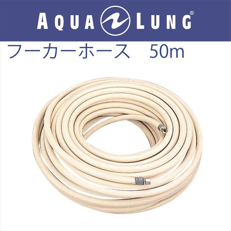 日本アクアラング AQUA LUNG フーカーホース 50m