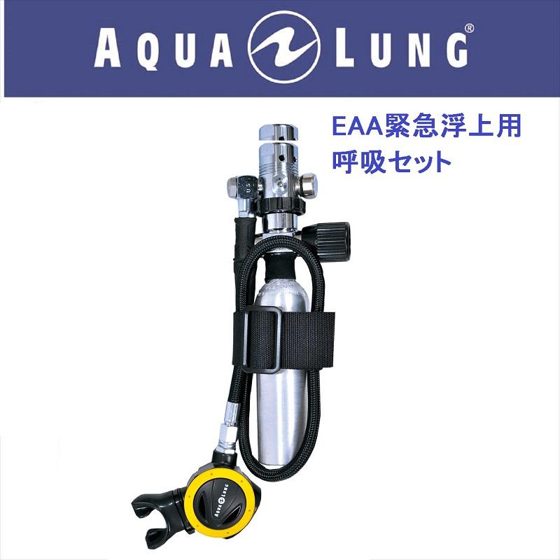 日本アクアラング AQUA LUNG EAA(エマージェンシー・アセント・エアー)緊急浮上用呼吸セット