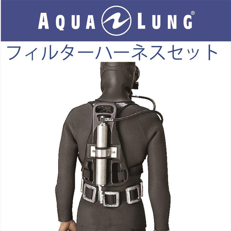 日本アクアラング AQUA LUNG フィルターハーネスセット