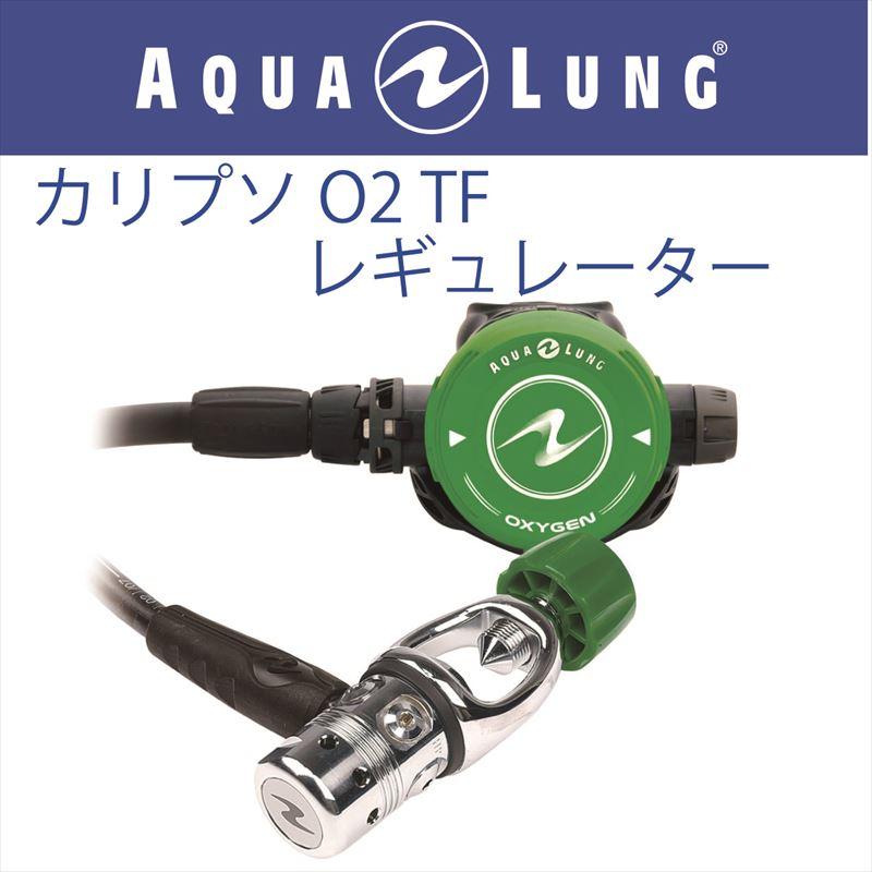 日本アクアラング AQUA LUNG カリプソO2TFレギュレーター