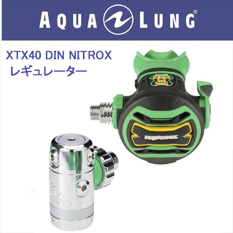 日本アクアラング AQUA LUNG XTX40 DIN NITROX レギュレーター
