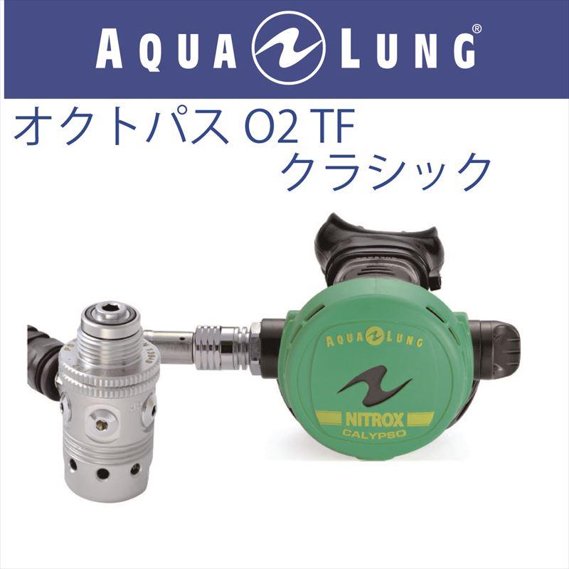 日本アクアラング AQUA LUNG オクトパスO2クラシックレギュレーター
