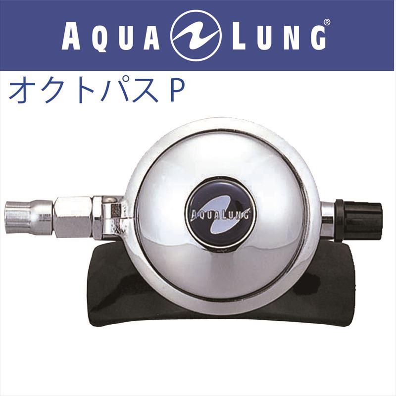 日本アクアラング AQUA LUNG オクトパスP