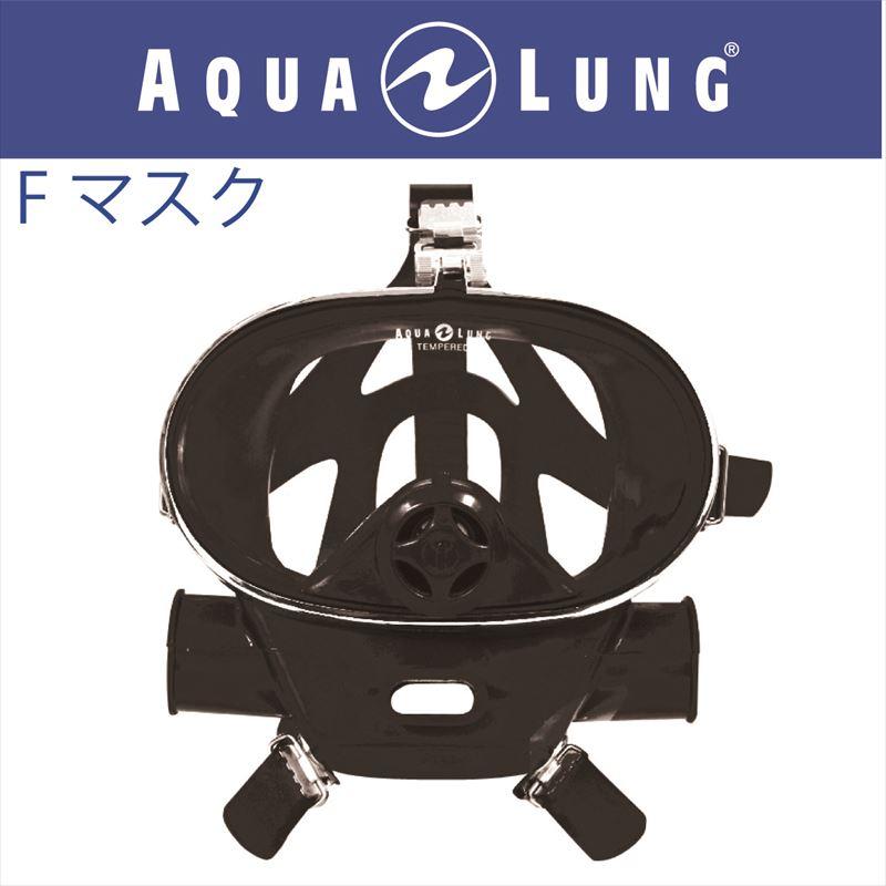 日本アクアラング AQUA LUNG Fマスク(フルフェイス)