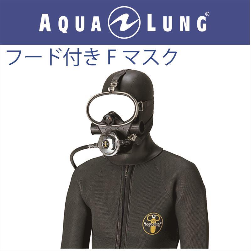 日本アクアラング AQUA LUNG フード付きFマスク
