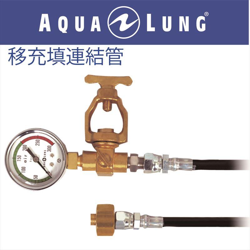 日本アクアラング AQUA LUNG 移充填連結管
