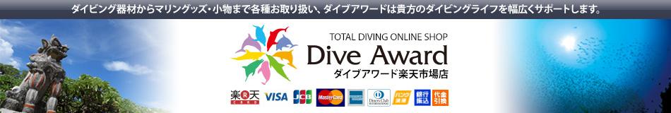 ダイブアワード楽天市場店:ダイビング器材・マリングッズの販売サイトです