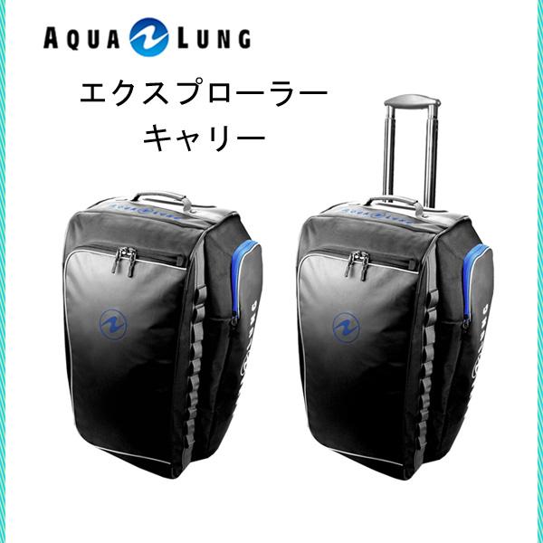 AQUALUNG(アクアラング) バッグ エクスプローラーキャリ- 653550 ダイビング シュノーケリング マリンレジャー リゾート 旅行 キャリーバッグ 鞄