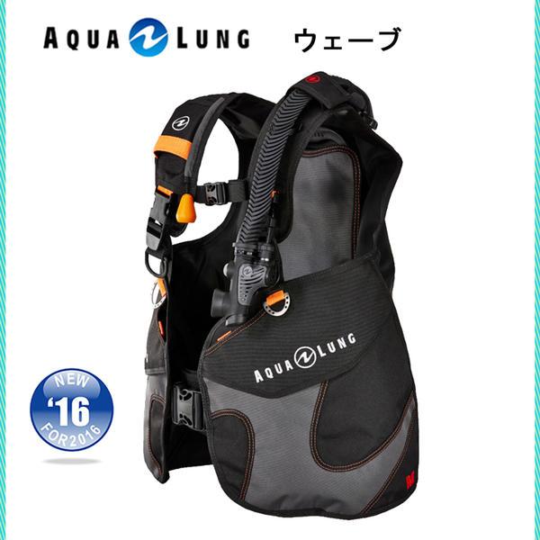 AQUA LUNG (アクアラング)BC ウェーブ 3034xx メンズ レディース ジュニア 男性 女性 子供 男女兼用 ダイビング・メーカー在庫確認します