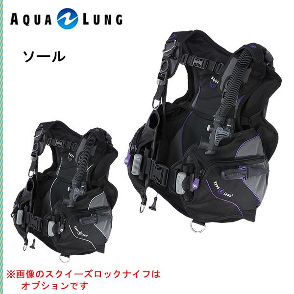 AQUA LUNG (アクアラング)BC ソール 318xxx レディース 女性用 ダイビング・メーカー在庫確認します