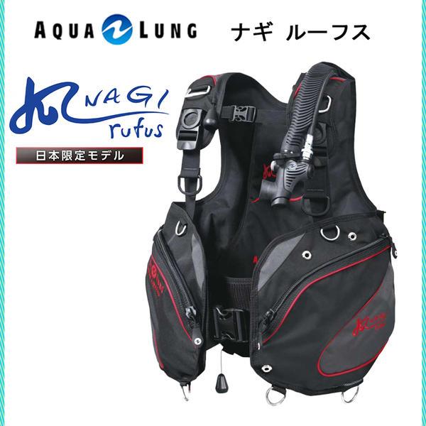 AQUA LUNG (アクアラング) BC ナギルーフス 39624x メンズ レディース 男性 女性 男女兼用 ダイビング・メーカー在庫確認します
