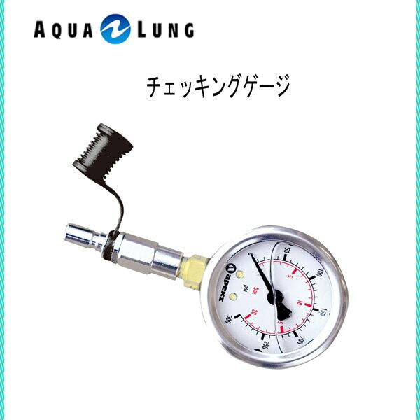 AQUA LUNG (アクアラング)ゲージ チェッキングゲージ 160430 メンズ レディース 男性 女性 男女兼用 ダイビング・メーカー在庫確認します