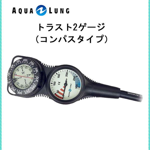 AQUA LUNG (アクアラング)ゲージ トラスト2ゲージ(コンパスタイプ) 612460 メンズ レディース 男性 女性 男女兼用 ダイビング・メーカー在庫確認します
