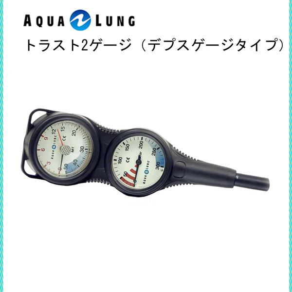 残圧計と水深計のシンプル2連ゲージ AQUA LUNG アクアラング ゲージ トラスト2ゲージ デプスゲージタイプ 春の新作シューズ満載 612470 男女兼用 レディース いつでも送料無料 男性 メーカー在庫確認します ダイビング メンズ 女性