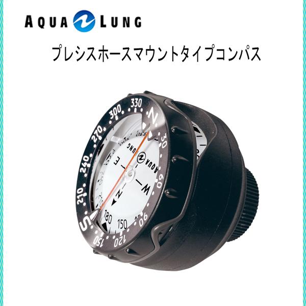 AQUA LUNG (アクアラング)ゲージ プレシスホースマウントタイプコンパス 814141 メンズ レディース 男性 女性 男女兼用 ダイビング・メーカー在庫確認します