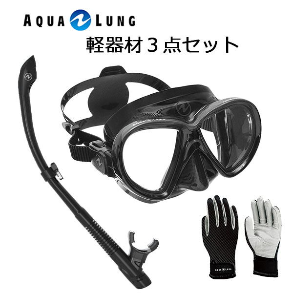 アクアラング 軽器材3点セットリヴィールX2ヴァリオスノーケルマリングローブ スキューバダイビング シュノーケリング 軽器材セット