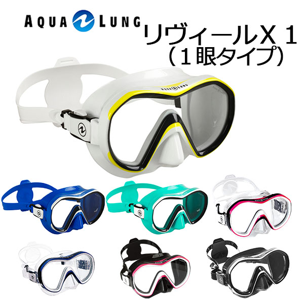 AQUALUNG アクアラング マスクReveal X1 リヴィール X1(1眼タイプ)男女兼用マスク シュノーケリング ダイビング マスク 121xxxレディース メンズ 女性 男性メーカー在庫確認します。