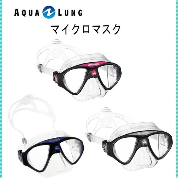 AQUALUNG(アクアラング)マスクマイクロマスク K-N-51 男女兼用マスクKN51 シュノーケリング ダイビング マスクレディース メンズ 女性 男性メーカー在庫確認します。