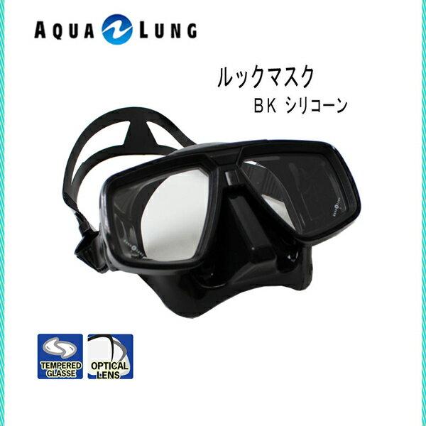AQUALUNG(アクアラング)マスクルックマスクブラックシリコン K-N-511-L男女兼用マスク シュノーケリング ダイビング マスクレディース メンズ 女性 男性