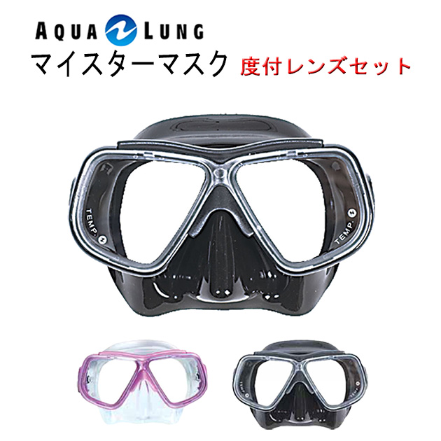 AQUALUNG(アクアラング) 度付きレンズ マスク マイスター マスク K-N-52-L 男女兼用マスク KN52シュノーケリング ダイビング マスクレディース メンズ 女性 男性